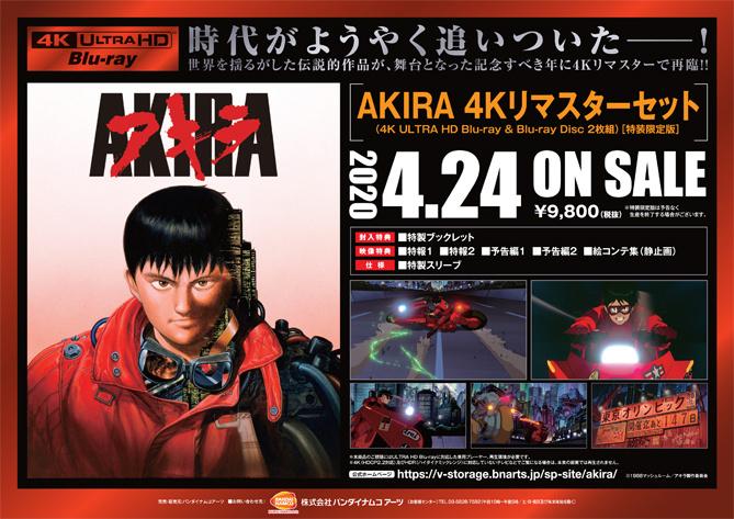 AKIRA 阿基拉 4K