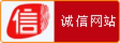 中国互联网诚信示范企业