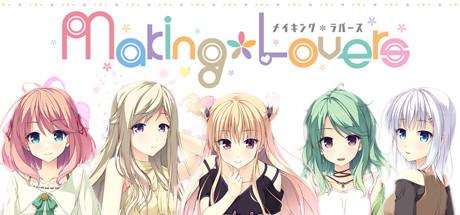 [Making Lovers] 好玩吗 价格多少 最新评测