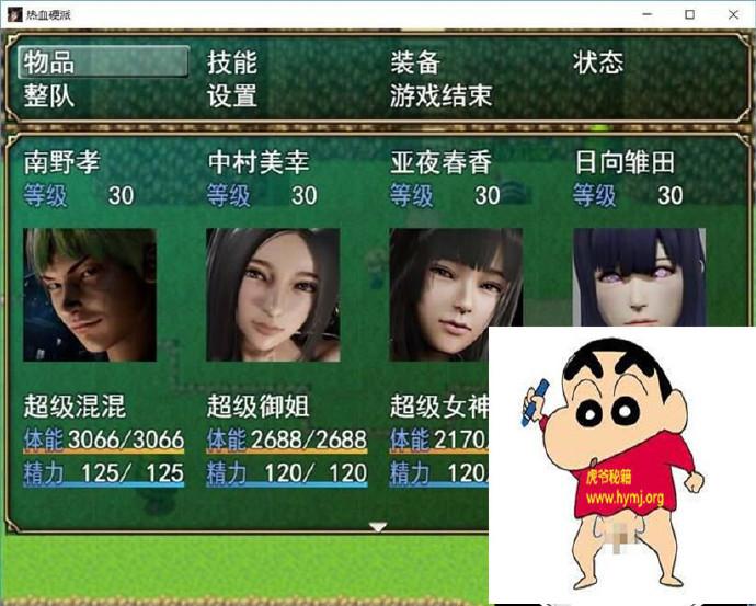 「热血硬派」Ver16.4 中文作弊版[PC+安卓][国产RPG][会员免费]