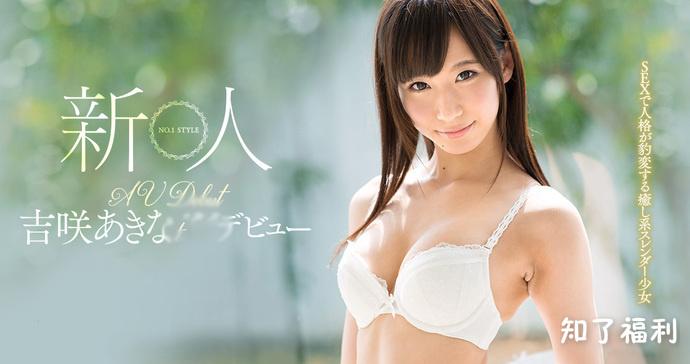SSNI-377:偶像新人再临[吉咲明菜]被誉为天使萌继承人的少女
