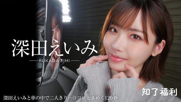 GEKI-025:韩系偶像「深田咏美」奇迹少女展现高超的骑术
