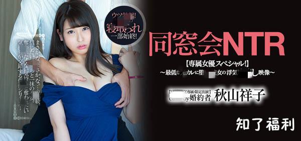 PRED-154:绝美准新娘「秋山祥子」同学聚会遭遇前男友的攻势无法自拔
