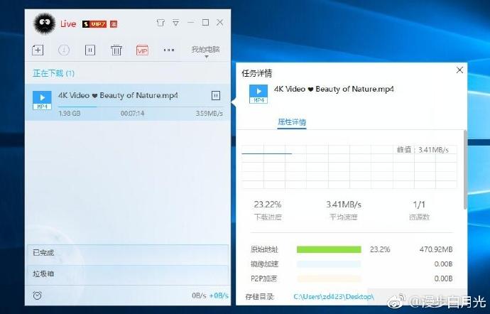 迅雷X 10.1.7.262 去广告版绿色精简版