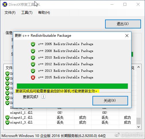 全能运行库修复工具 DirectX Repair 3.8 标准版及增强版