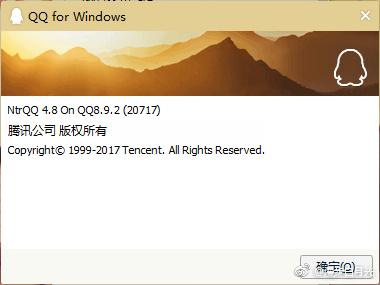 腾讯QQ 9.0.7.24121 本地会员去广告显IP绿色纯净版
