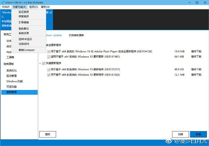 Windows实用工具Dism++ 10.1.1000.90