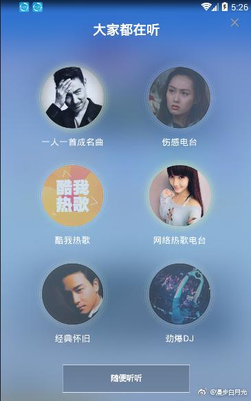 Android版酷我音乐 v9.0.8.1 破解豪华VIP版
