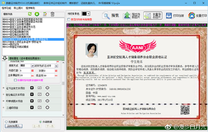 贵鹤证件精灵v2.6.2 最新绿色免注册版本