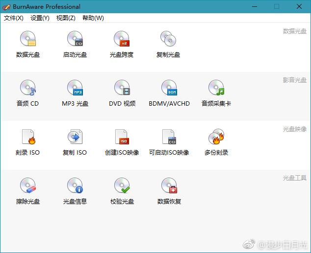 BurnAware v11.7 破解专业版绿色便携版本