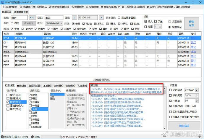 春节抢票的好帮手 12306分流抢票v1.13.17