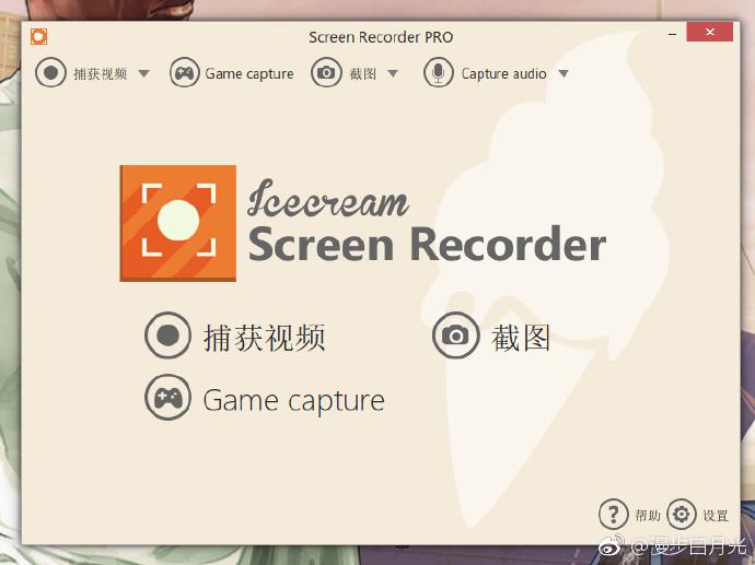 屏幕录像工具 Icecream Screen Recorder Pro V5.90 绿色便携版版