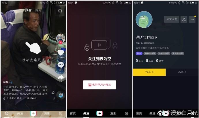 Android 抖音视频精简版 v3.4.0/8.5.0美国版专业版  全球视频任意看