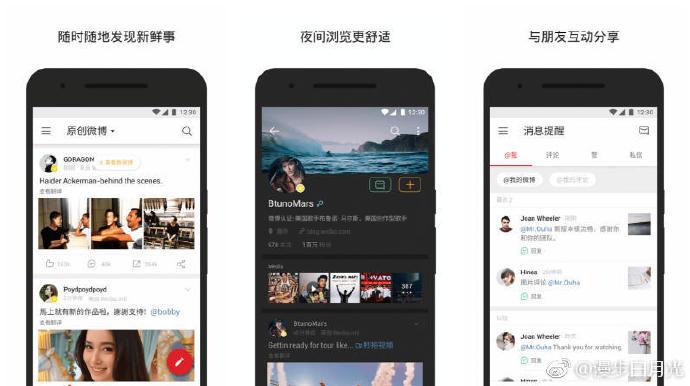新浪微博国际版 2.9.2 直装去广告精简