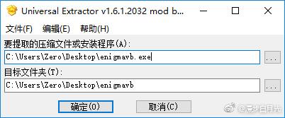 Universal Extractor MOD 1.6.1.2032 万能抽取工具绿色版