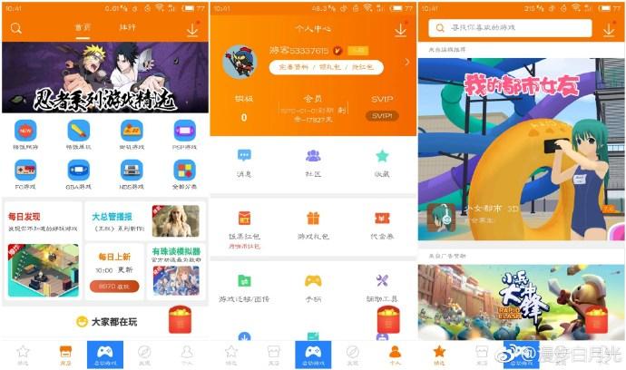 Android 悟饭游戏厅v3.8.4 破解版