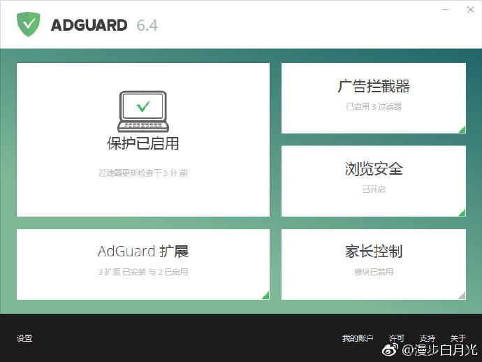 广告拦截专家 Adguard Premium 6.4.1795 破解付费版