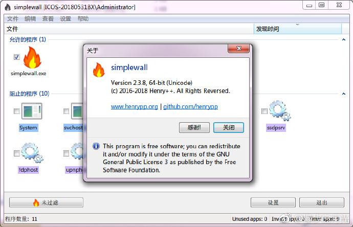 开源防火墙 SimpleWall 绿色版 v2.3.8 简单高效