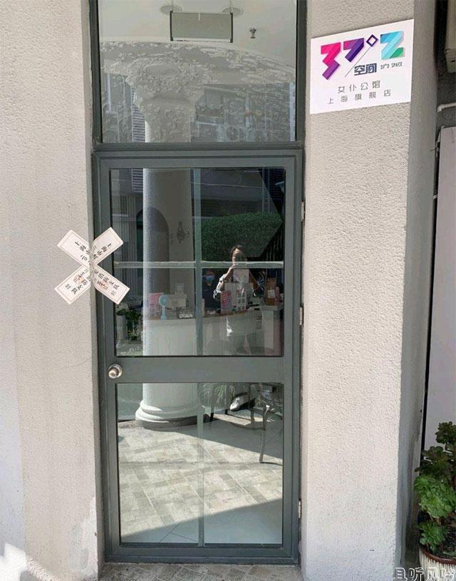 上海网红女仆公馆被查封 有些事还是低调好