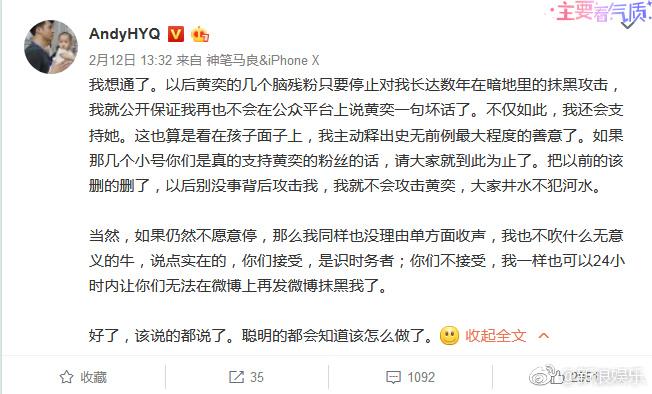 黄奕诉前夫黄毅清二审 微博热搜 图2