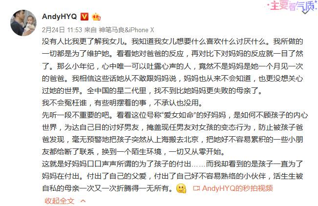 黄奕诉前夫黄毅清二审 微博热搜 图3