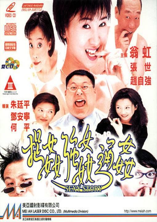 浮世绘:捉奸强奸通奸 1997.HD720P 迅雷下载