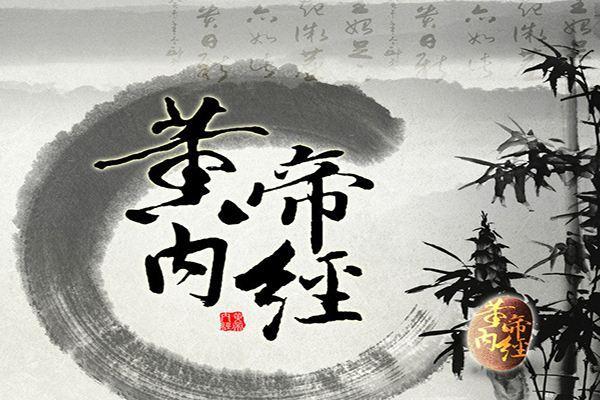 樊正伦讲中医——中医的根(深度好文)