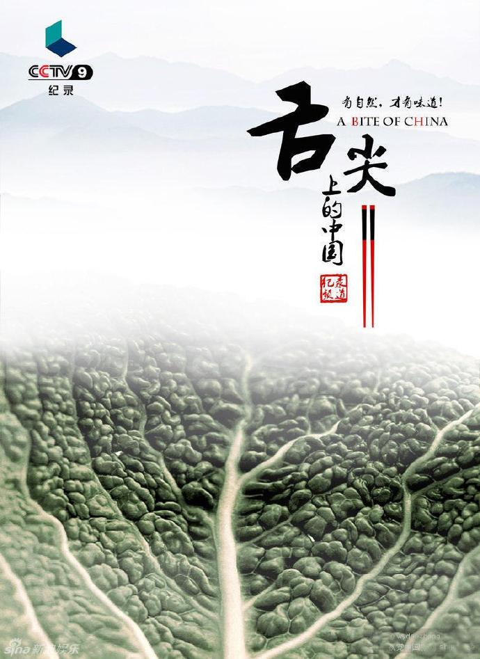 舌尖上的中国全7集 2015.HD720P 迅雷下载