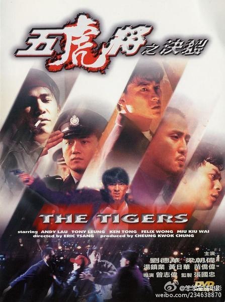 1991经典犯罪剧情《五虎将之决裂》HD1080p.国语中字