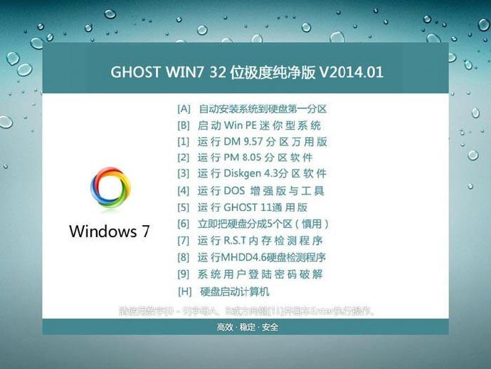 GhostWin7 32位 完美装机特别版 v2015 ——装机精品系统