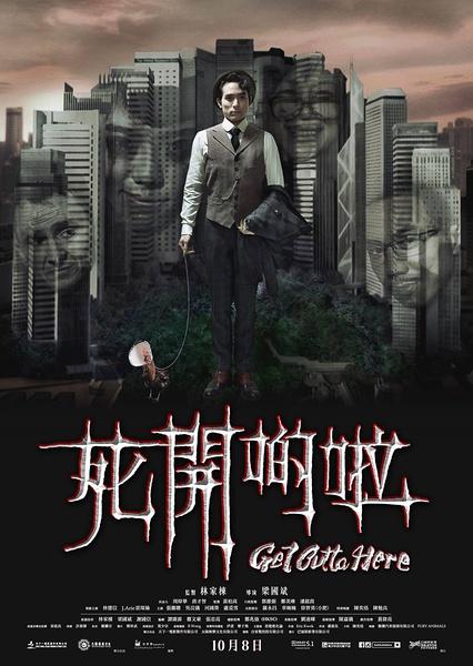 2015香港惊悚片《死开啲啦》BD1080P 粤语中字