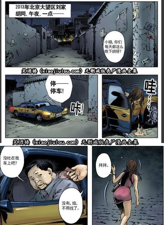 王小二丧尸漫画全集(无删减版) 深夜 h漫画 图1