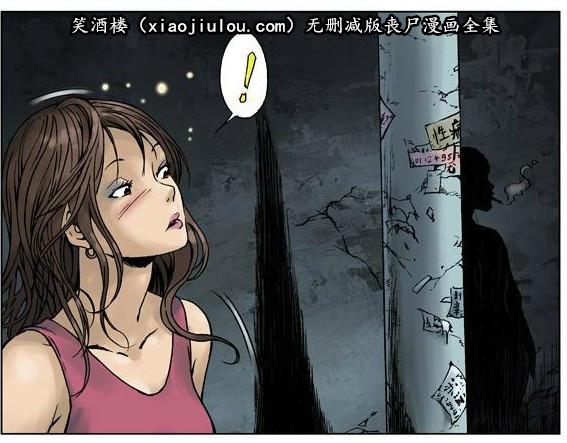 王小二丧尸漫画全集(无删减版) 深夜 h漫画 图6