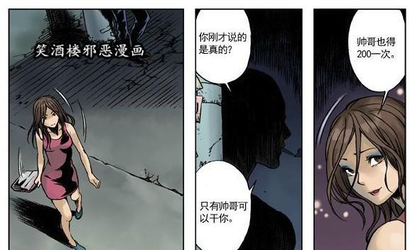 王小二丧尸漫画全集(无删减版) 深夜 h漫画 图7