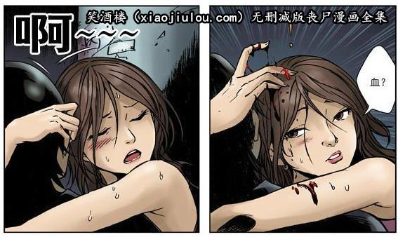 王小二丧尸漫画全集(无删减版) 深夜 h漫画 图10