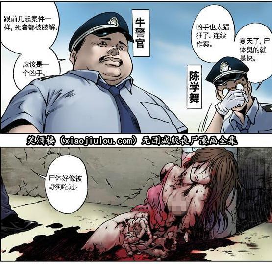 王小二丧尸漫画全集(无删减版) 深夜 h漫画 图14