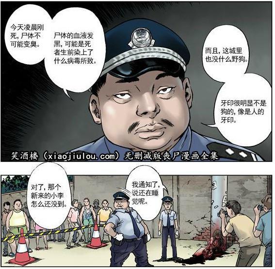 王小二丧尸漫画全集(无删减版) 深夜 h漫画 图16