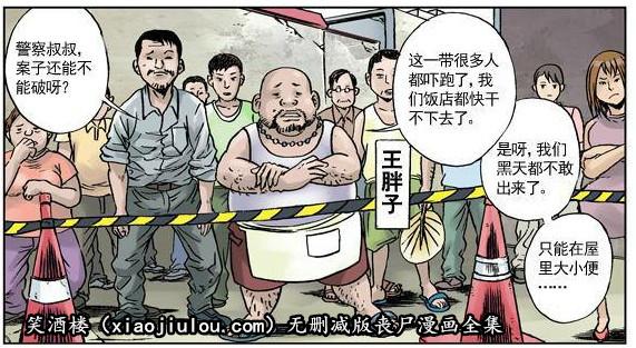 王小二丧尸漫画全集(无删减版) 深夜 h漫画 图20