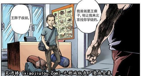 王小二丧尸漫画全集(无删减版) 深夜 h漫画 图23