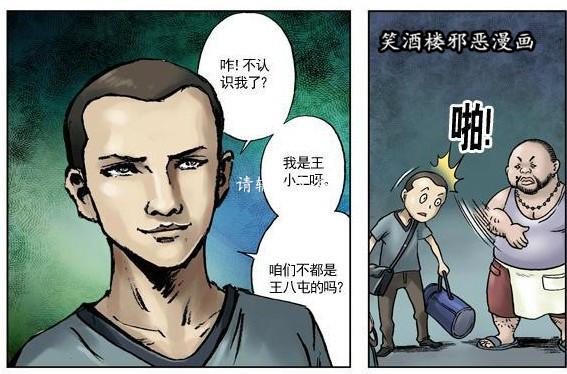 王小二丧尸漫画全集(无删减版) 深夜 h漫画 图24