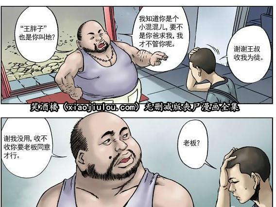 王小二丧尸漫画全集(无删减版) 深夜 h漫画 图25