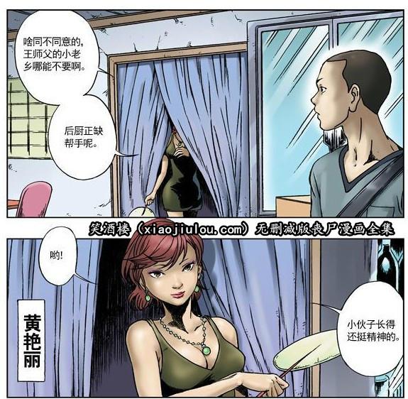 王小二丧尸漫画全集(无删减版) 深夜 h漫画 图26