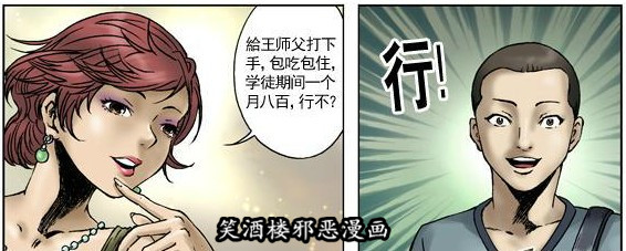王小二丧尸漫画全集(无删减版) 深夜 h漫画 图27