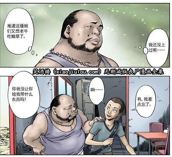 王小二丧尸漫画全集(无删减版) 深夜 h漫画 图29