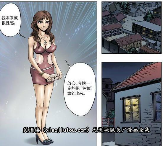 王小二丧尸漫画全集(无删减版) 深夜 h漫画 图31