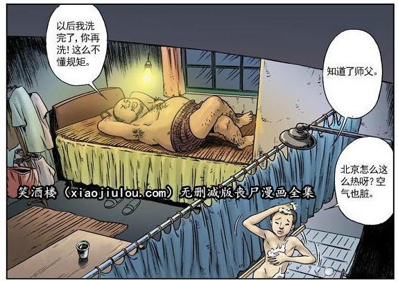 王小二丧尸漫画全集(无删减版) 深夜 h漫画 图32