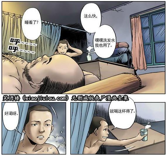 王小二丧尸漫画全集(无删减版) 深夜 h漫画 图34