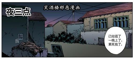 王小二丧尸漫画全集(无删减版) 深夜 h漫画 图36