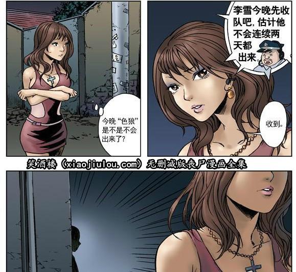 王小二丧尸漫画全集(无删减版) 深夜 h漫画 图37