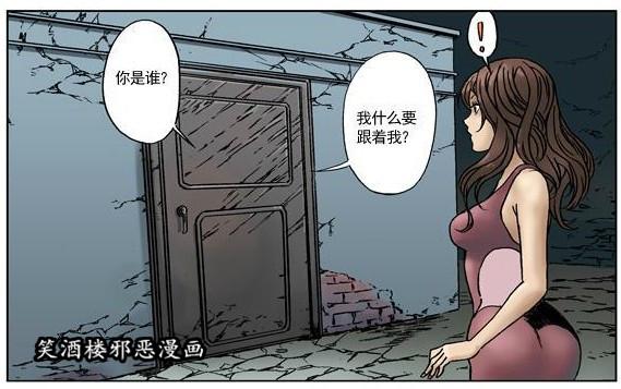 王小二丧尸漫画全集(无删减版) 深夜 h漫画 图42